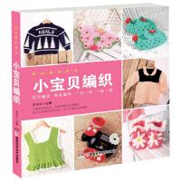 时尚编织系列 小宝贝编织