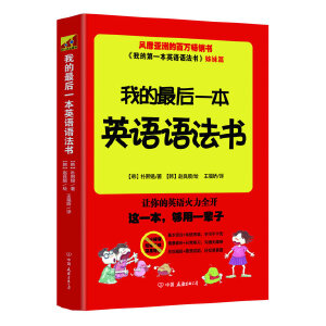 我的最后一本英语语法书
