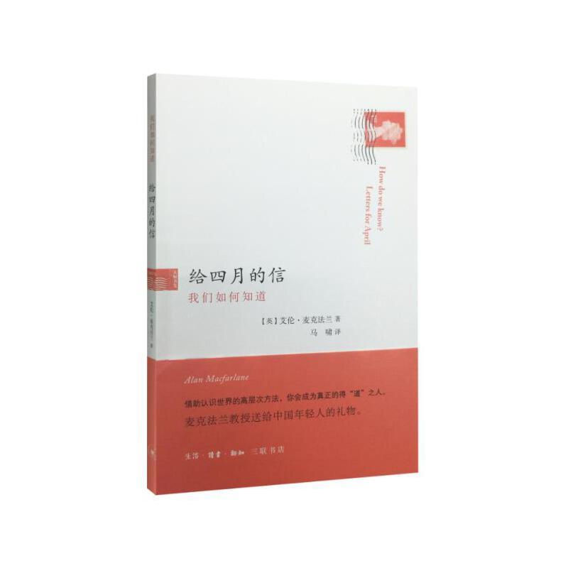 给四月的信 (剑桥大学教授麦克法兰写给中国年轻人的信,讲述如何面对信息革命以及资本主义的外来冲击。)