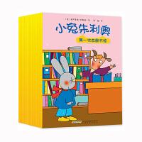 小兔朱利奥(全15册) 意大利安徒生奖作家代表作,帮孩子学会与朋友相处,培养勇敢、自信的好性格和好学、友爱的好品格