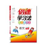 17秋 倍速学习法一年级语文―苏教版(上)