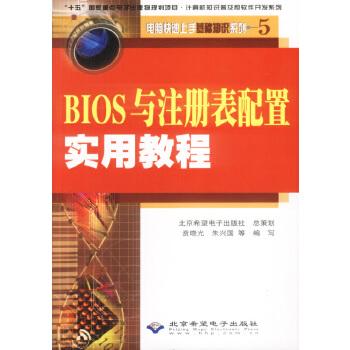 BIOS与注册表配置实用教程