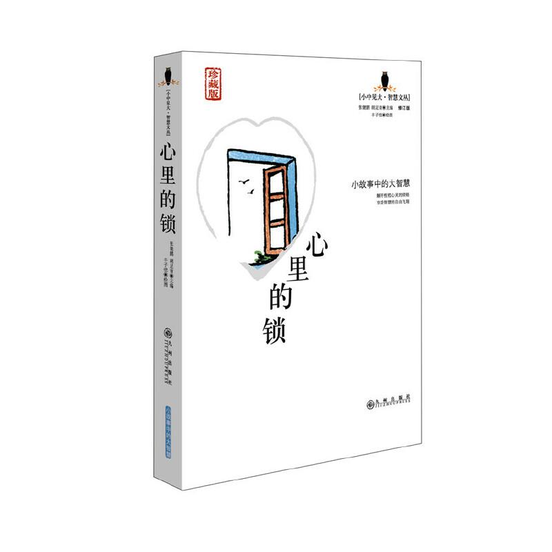 心里的锁(珍藏版) (丰子恺插画版)著名作家刘震云倾情推荐,前所未有的话题作文素材,多次、多地中、高考命题素材选自其中,多篇文章被选入不同地区的华语教材