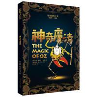 正版-ML-绿野仙踪全集:神奇魔法 9787569910285 北京时代华文书局 知礼图书专营店