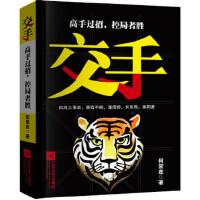 交手 何常在 江苏文艺出版社【新华书店 值得信赖】