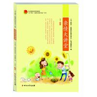 亲情大讲堂(农村留守学生家长的家庭教育和亲子手册)