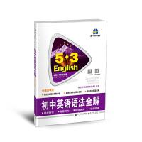 中考英语 初中英语语法全解(含语法填空)53英语语法系列图书 曲一线科学备考(2018)