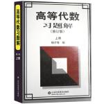 高等代数习题解(修订版)上册