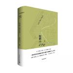 《鲍鹏山文学史·中国人的心灵》