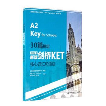 30篇搞定新版剑桥KET核心词汇和语法