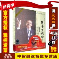 正版包票 卓越管理者的辅导与激励技巧 余世维(DVD+CD)视频讲座光盘影碟片