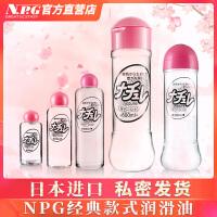 日本进口NPG夫妻房事女用阴道润滑油男用自慰人体润滑剂情趣用品