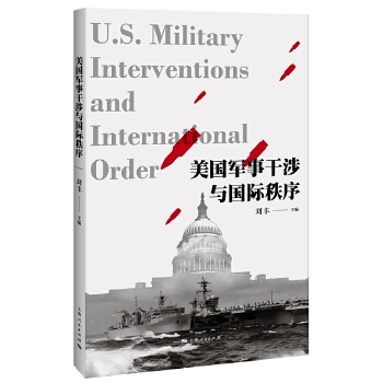 美国军事干涉与国际秩序 美国军事干涉研究的中国视角