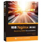 精通Nginx 第2版 Nginx入门教程书籍 Nginx安装配置 配置Nginx指导书籍 Nginx开发从入门到精通