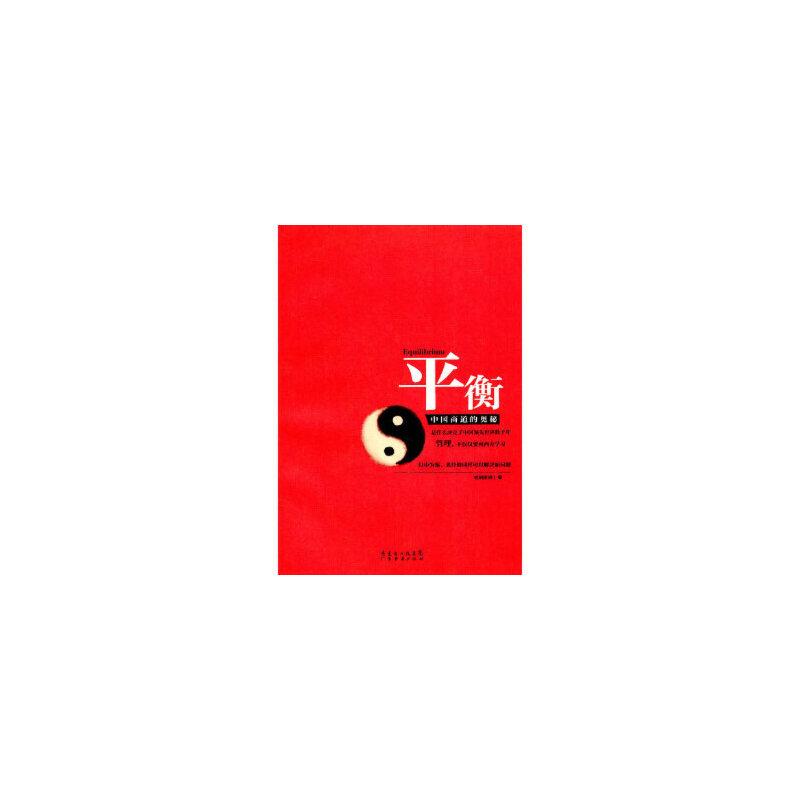 【旧书二手书9成新】平衡-中国商道的奥秘 曾明彬 9787545408010 广东经济出版社有限公司 【本店书保证正版,全店免邮,部分绝版书,售价高于定价】