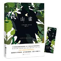 【二手旧书8成新】山雀 赛恩・艾尔干,白马时光 出品 9787550028722 百花洲文艺出版社
