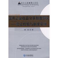 国有企业收益分享制度研究――实证检验与制度安排