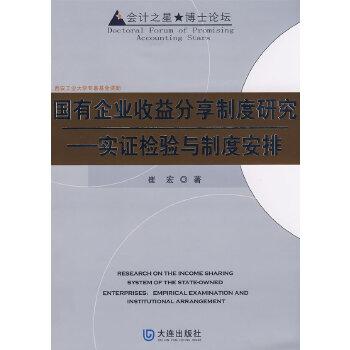 国有企业收益分享制度研究——实证检验与制度安排