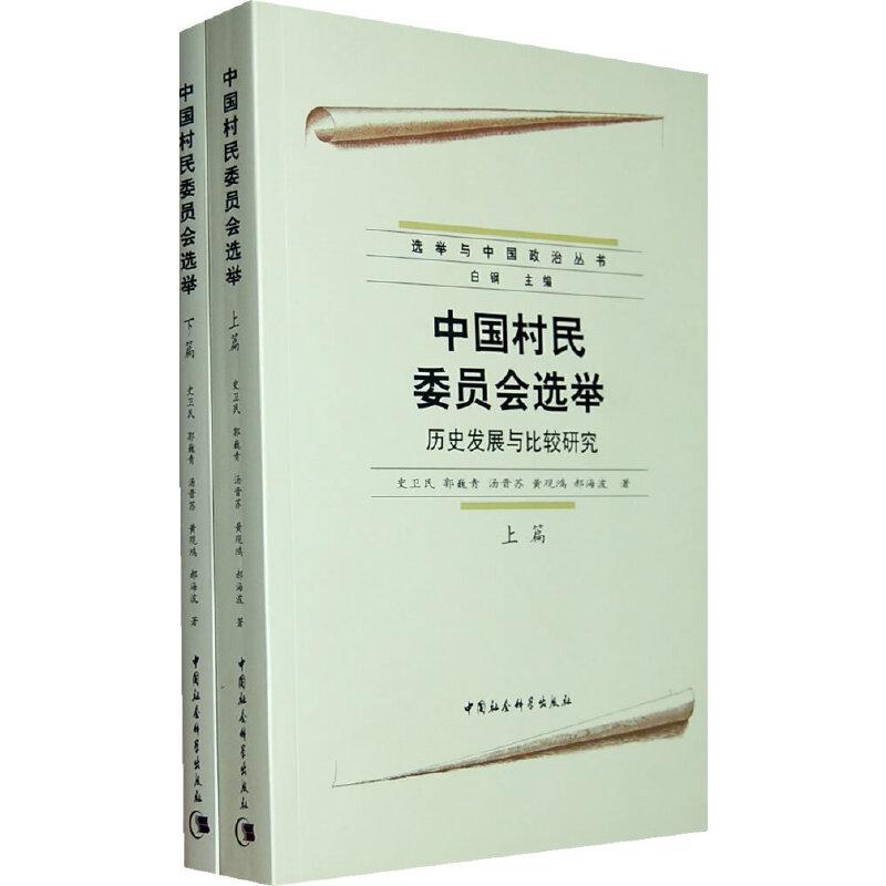 中国村民委员会选举(上下篇)