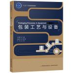 """包装工艺与设备(""""十三五""""职业教育规划教材)"""