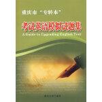 """重庆市""""专转本""""考试英语模拟试题集(附光盘)"""
