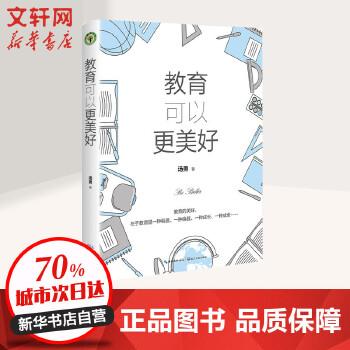 教育可以更美好/大教育书系 长江文艺出版社 【文轩正版图书】