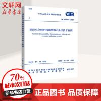消防应急照明和疏散指示系统技术标准 GB 51309-2018 中华人民共和国应急管理部 著