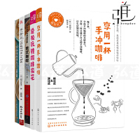 5本 享用一杯 手冲咖啡+意式咖啡+玩转咖啡拉花+3D咖啡制作入门+享食光-110款咖啡店人气甜品 制作教程书籍 百科