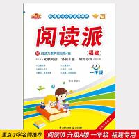 升级版 福建专版 全优阅读派A版 一1年级 语文阅读素养能力提升