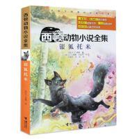 银狐托米 西顿动物小说全集 西顿动物故事集 儿童畅销书籍6-7-8-9-10-12岁儿童故事书小学生2-3-4-5-6