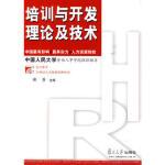 培训与开发理论及技术/复旦博学21世纪人力资源管理丛书 徐芳 复旦大学出版社