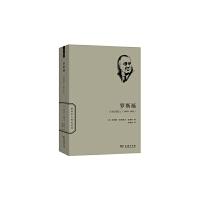 罗斯福:自由的战士(1940―1945)(世界名人传记)