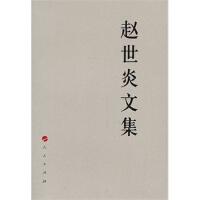 【人民出版社】 赵世炎文集―中国共产党先驱领袖文库