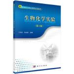 生物化学实验(第二版) 王林嵩、张丽霞、仉晓文、马克世、王丽 科学出版社