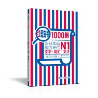 红蓝宝书1000题 新日本语能力考试N1文字词汇文法(练习+详解)日语n1真题模拟可搭红宝书蓝宝书学