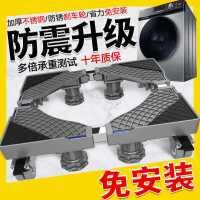 洗衣机底座脚架通用全自动海尔小天鹅滚筒垫高固定移动万向轮置物
