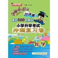 2018春黄冈小状元・小考冲刺复习卷 数学卷