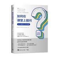 如何在课堂上提问:好问题胜过好答案 入选北京市海淀区教师阅读工程推荐书目