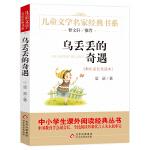 乌丢丢的奇遇 曹文轩推荐儿童文学经典书系150000多名读者热评!