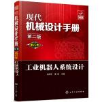 现代机械设计手册:单行本――工业机器人系统设计(第二版)