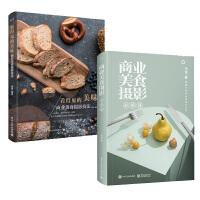 【全2册】商业美食摄影必修课(全彩)+看得见的美味 美食摄影技法入门教程静物摄影烘焙甜品食材拍摄美食