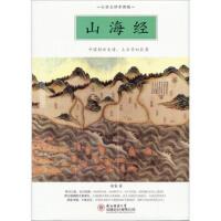 山海经(2012白话全译彩图版) 徐客 陕西师范大学出版社