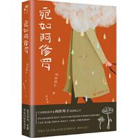 【二手旧书8成新】宛如阿修罗 (日)向田邦子,李佳星 9787513582711 外语教学与研究出版社