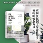 听说你的焦虑被一株植物治愈了:治愈系植物养护指南(快节奏时代的植物疗愈手册)