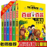 儿童百问百答全套6册 彩图注音版 和孩子一起探索世界科学漫画书 7-9-10-12岁儿童科普类书籍读物 少儿百科大全十