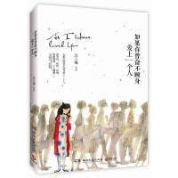 [二手书旧书9成新b1]如果你曾奋不顾身爱上一个人苏小懒 著湖南文艺出版社
