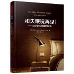 万千心理 和失眠说再见―让你倒头就睡的秘诀(修订版) (美)彼得・豪利(Peter Hauri), 雪莉・林德(Shi
