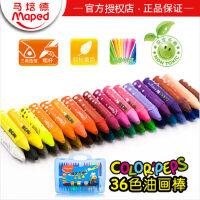 马培德油画棒12色24色36色48色儿童蜡笔彩笔学生美术绘画幼儿画笔