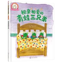 铃木绘本第6辑 3-6岁儿童情商培养系列--相亲相爱的青蛙三兄弟