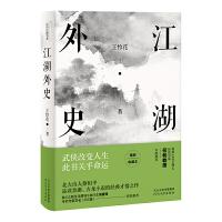 江湖外史:武侠改变人生,此书关乎命运(2019精装收藏本)